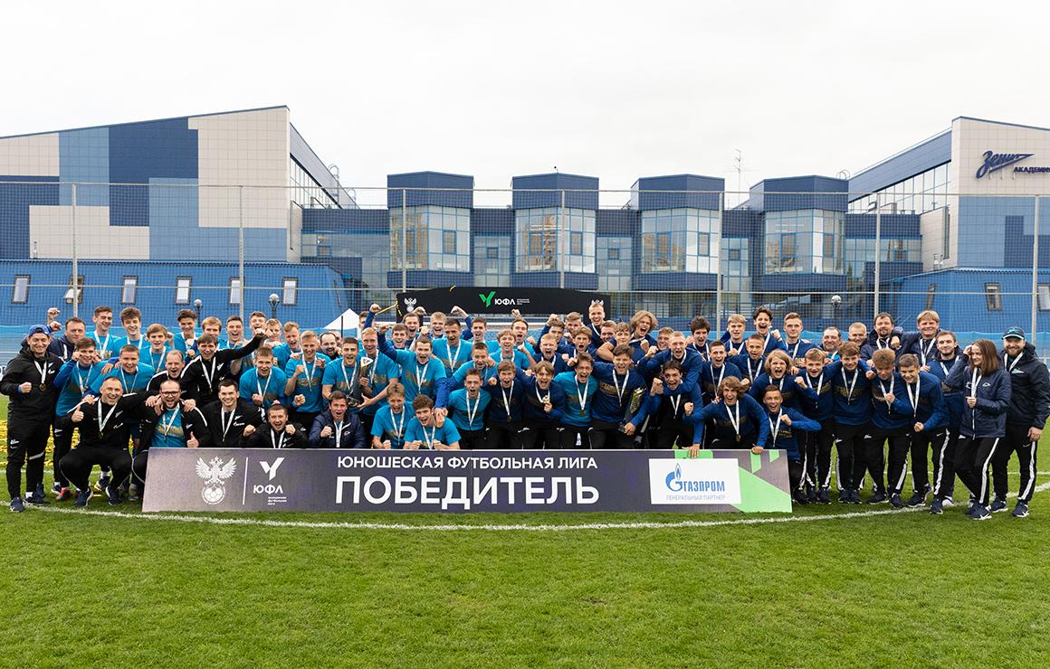 #ВремяМолодёжи: команды «Зенита» получили кубки за победы в ЮФЛ-1 и ЮФЛ-2