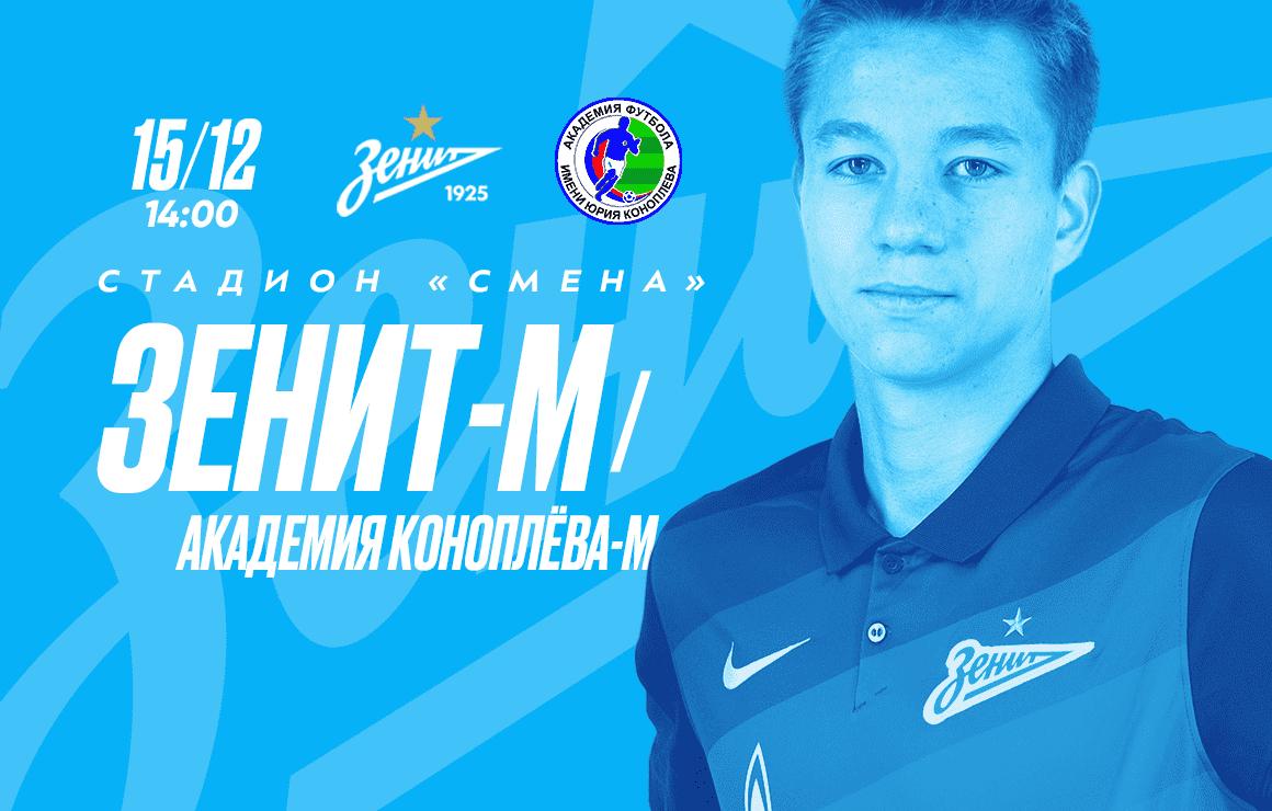 15 декабря «Зенит»-м сыграет заключительный матч года с «Академией Коноплёва»
